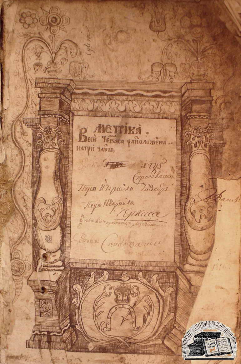 Титульний аркуш метричної книги церкви Святого Михаїла с. Черкаси Київського воєв. (1767–1799 рр.)
