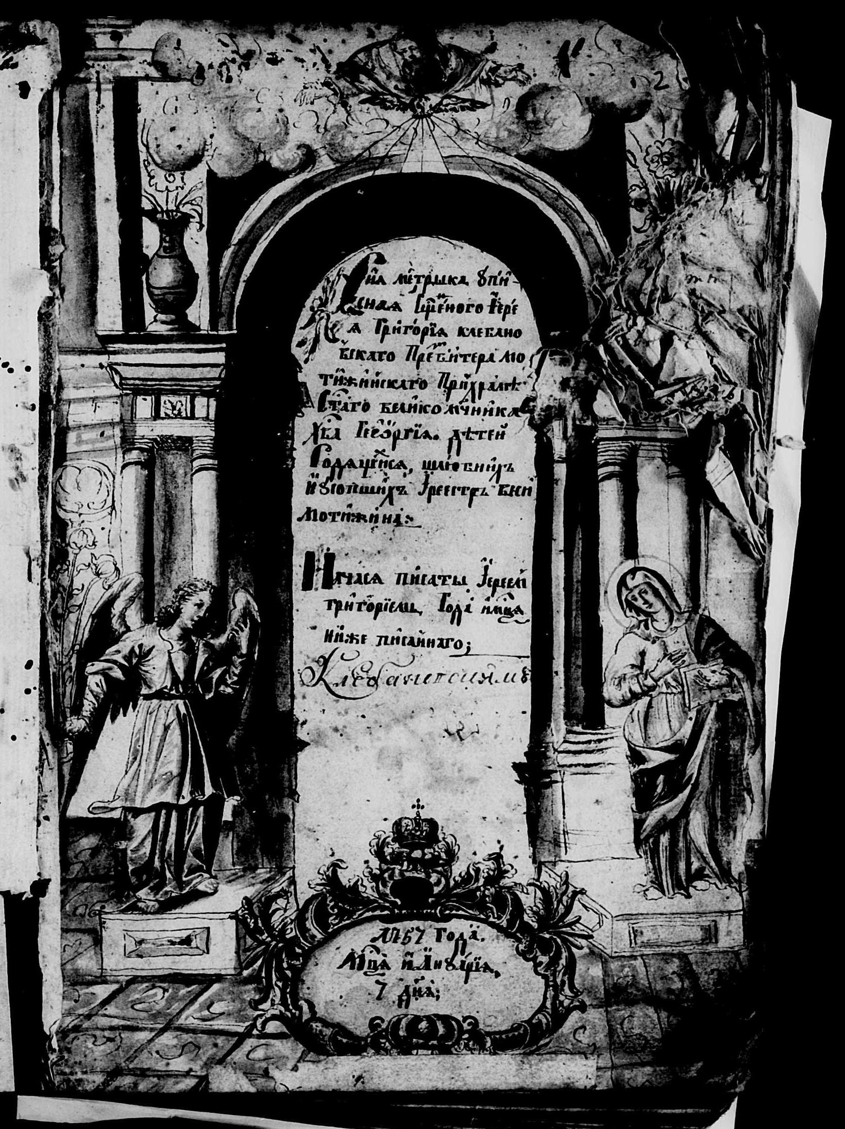 Арки : добірка книжкових мініатюр із метричних книг XVIII століття